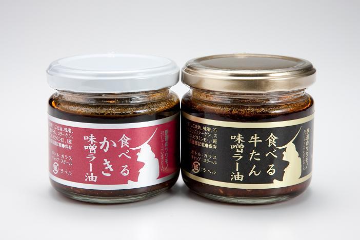 食べる味噌ラー油セット